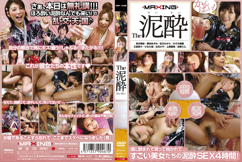 MXSPS-211 jav tube The Drunk Girl
