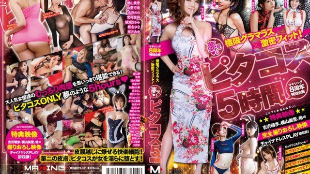 MXSPS-361 free asian porn Akiho Yoshizawa Kaho Kasumi (Maxing 8 Year Anniversary Special Variety) The Upper Limit Of Glamorous x Super Tight Fit! The