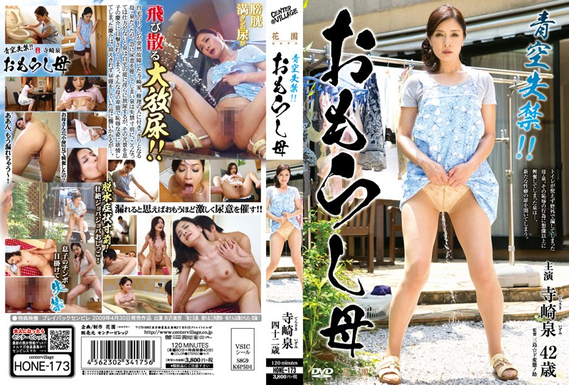 HONE-173 jjgirls Peeing Moms in the Open Air! Izumi Terasaki