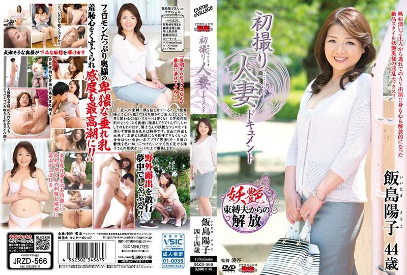 JRZD-566 best jav First Time Shots Of A Married Woman: A Documentary Yoko Ijima