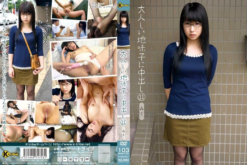 KTDS-541 jav porn hd Docile and Plain Girl Enjoys Creampie #11 Miku
