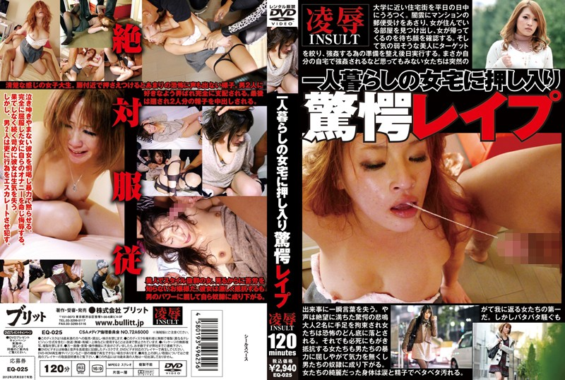 EQ-025 japanese free porn Surprise R**e in a Girl's Home