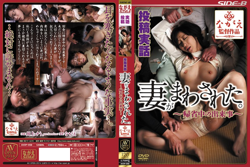 AVOP-059 hd jav Posted True Stories. My Wife Was Gang Raped. -An Incident During A Trip Back Home- Yu Kawakami