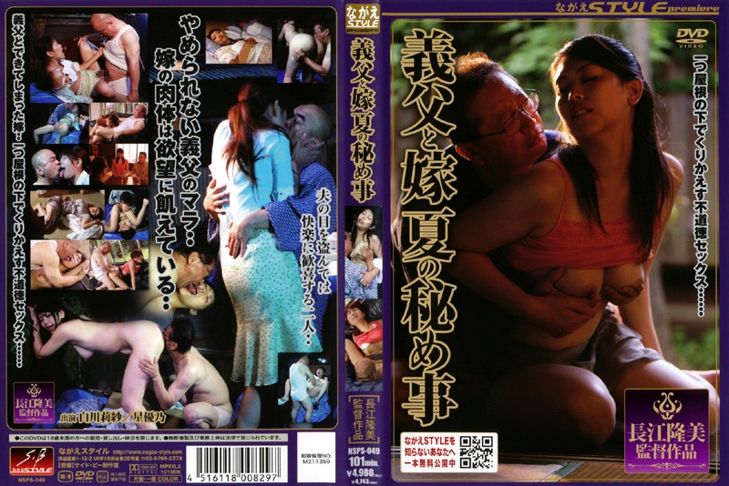 NSPS-049 jav hd stream Father In Law and Daughter In Law Summer Secrets