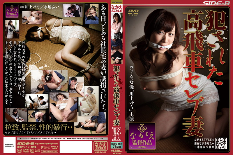 NSPS-162 jav movies Haughty Celebrity Wife Gets Raped