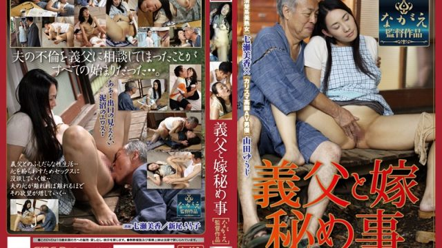 NSPS-185 jav porn streaming Father In Law and Daughter In Law: Their Secret