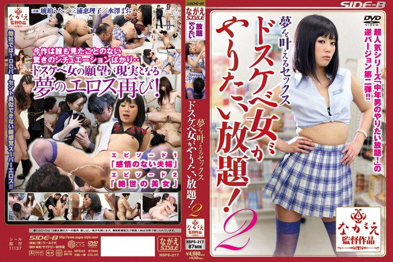 NSPS-217 asian porn movies Please grant me a dream in which i can fuck a slutty woman ! 2