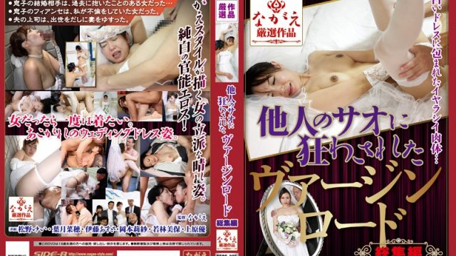 NSPS-306 xxx jav These Virgin Brides Are Driven Mad By Men's Cocks! Highlights