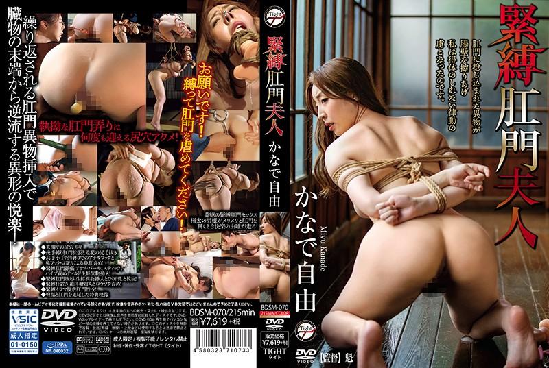 BDSM-070 jav xxx An S&M Anal Madam Miyu Kanade