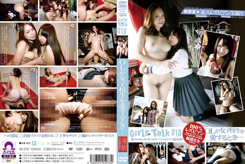RS-010 jav stream Girls Talk 010 When An Office Lady Loves A Schoolgirl…