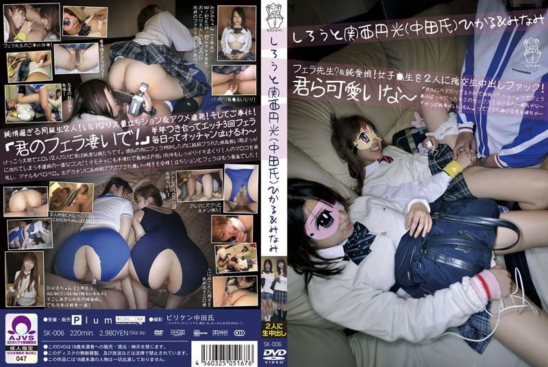 SK-006 jav me Amateur With Kansai Halo (Mr. Nakata) Hikaru & Minami