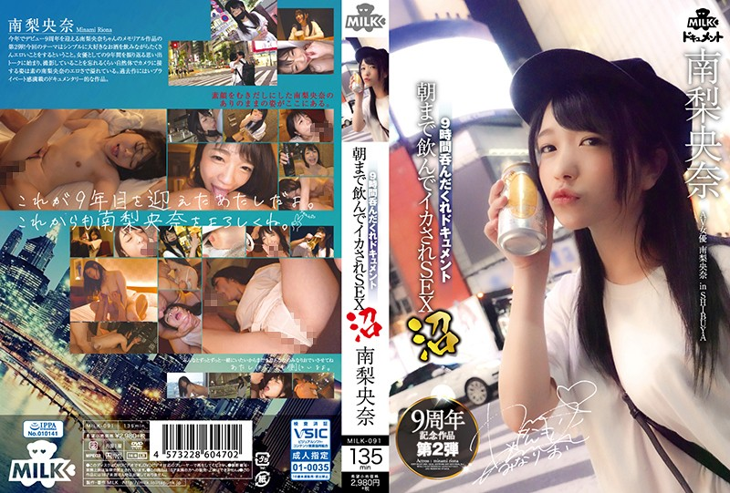 MILK-091 sex streaming Bottoms Up For 9 Hours – Tipsy, Dazed Orgasmic Sex Until Dawn Riona Minami
