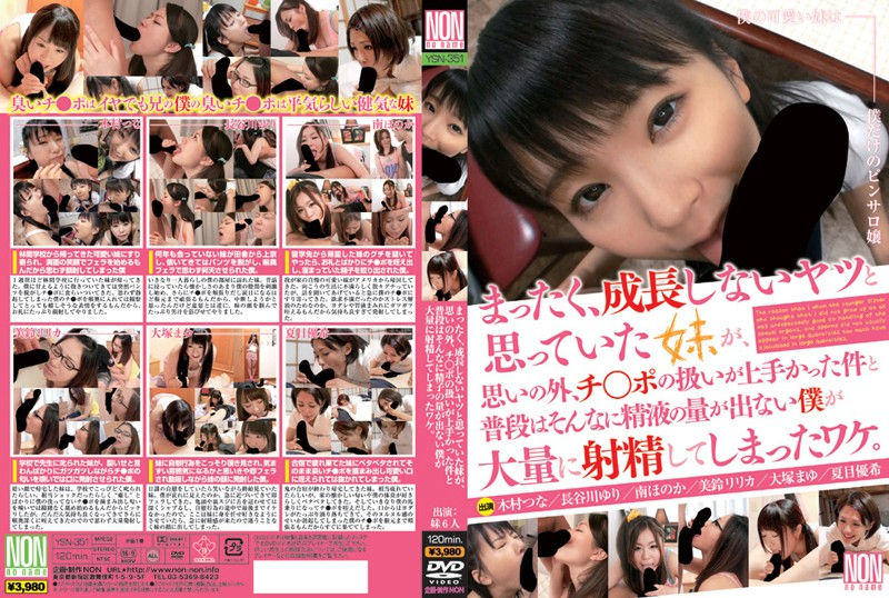 YSN-351  I Thought my Younger Sister Would Never Grow Up… Until She Gave me an Amazing Blowjob!