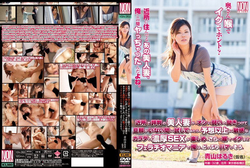 YSN-362 japanese porn movies Haruki Aoyama Neighborhood Married Woman Is Horny! Her Amazing Body is Really Sensitive to Touch and Her Blowjobs