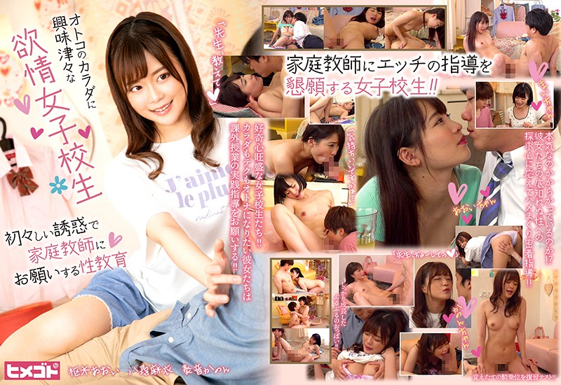 HGOT-057 japanese sex movies Aoi Kururugi Mai Yahiro Lustful S********ls' Sex Education: Asking Their Private Tutor With Innocent Temptation, Because