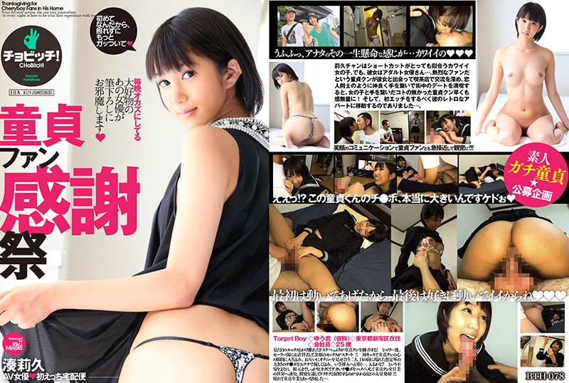 BTH-078 sex streaming Cherry Boy Fan Thanksgiving Day – Riku Minato