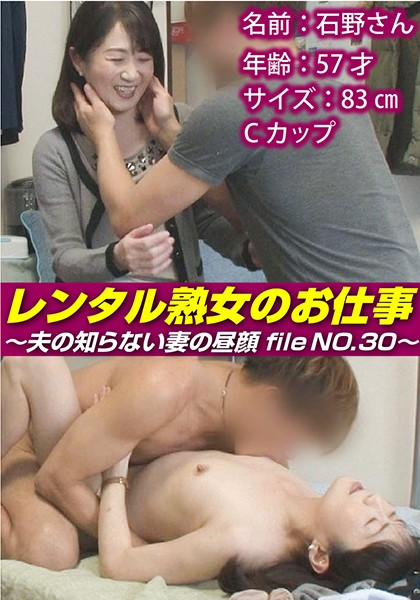 SIROR-030 asian porn movies MILF For Hire -The Hidden Side Of A Mature Woman Her Husband Never Sees File No. 30 –
