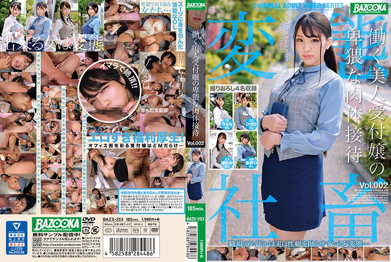 BAZX-253 japan xxx Career Receptionist Dirty-Girl's Carnal Welcome vol. 002