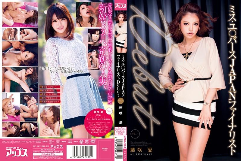 UPSM-263 xxx movie She Was On Miss Universe Japan Final List: Ai Fujisaki Makes Her Porn Debut!
