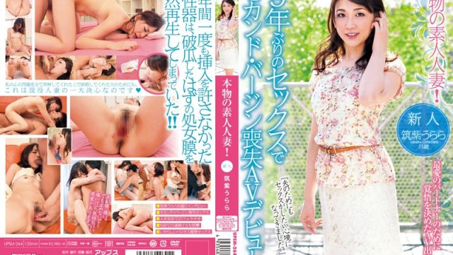 UPSM-264 hd jav Urara Chikushi A real Amateur Married Woman! Since she hasn't had sex in 9 years, her AV debut has her losing her