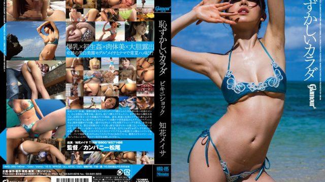 HMGL-095 japan porn Embarrassing Body Bikini Meisa Chiba
