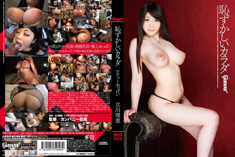 HMGL-098 asian porn movies Embarrassing Body Rocket Tits Rie Tachikawa