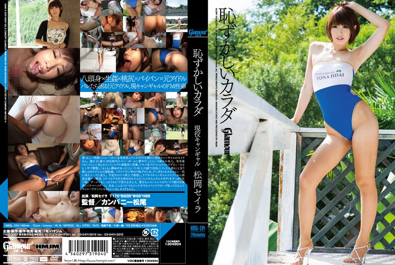 HMGL-104 freejav Shy Bodies: Real Campaign Girl Seira Matsuoka