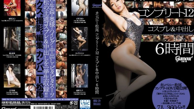 HMGL-134 StreamJav Company MatsuO Complete Edition 12 Cosplay & Creampies 6 Hours
