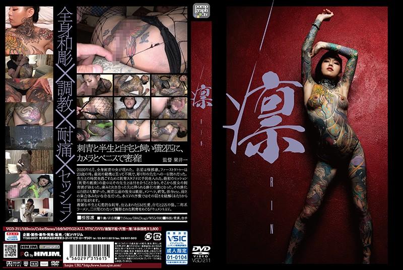 VGD-211 japanese porn tube RIN – Rin Oga