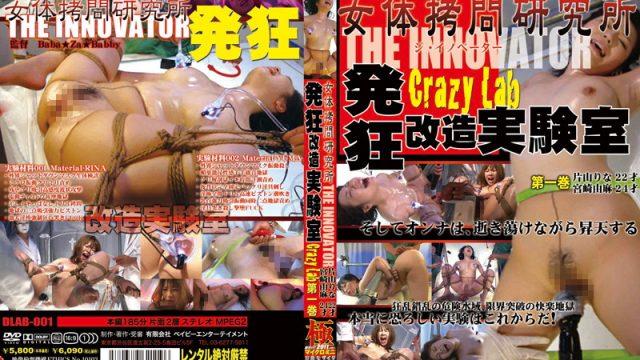 DLAB-001 jav free Female Body Torture Lab THE INNOVATOR Crazy Lab Volume Book 1