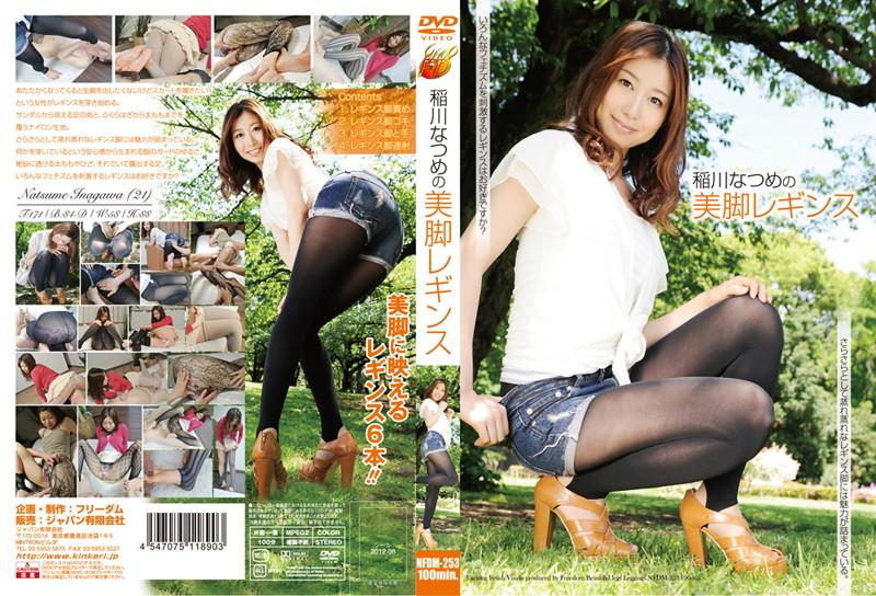 NFDM-253 javforme Natsume Inagawa 's Beautiful Legs in Leggings