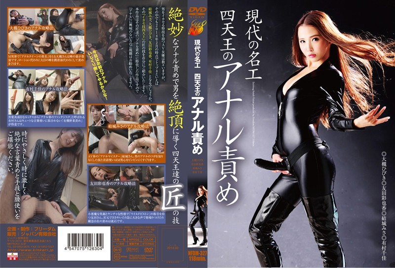 NFDM-327 jav porn streaming Master-Handworker The Big Four Anal Fucks
