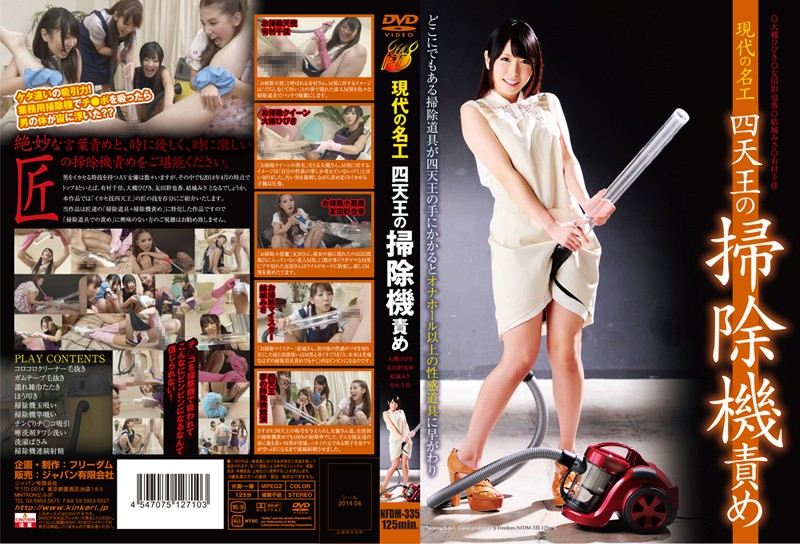NFDM-335 porn japan Modern Artist   Four Cock Torturing Masters And A Vacuum Cleaner