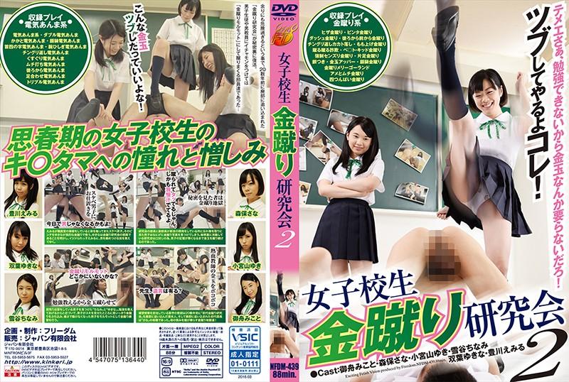 NFDM-439 asian porn Schoolgirl Ball-Kicking Research Council 2