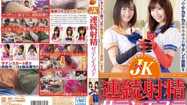 NFDM-441 Hot Jav JK Serial Cum Shot Satanic Massage Parlor