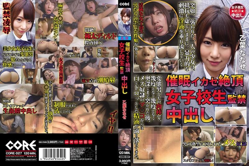 CORE-027 xxx jav Forced To Orgasm Through Hypnotism – Schoolgirl Confinement Creampie Nanase Otoha
