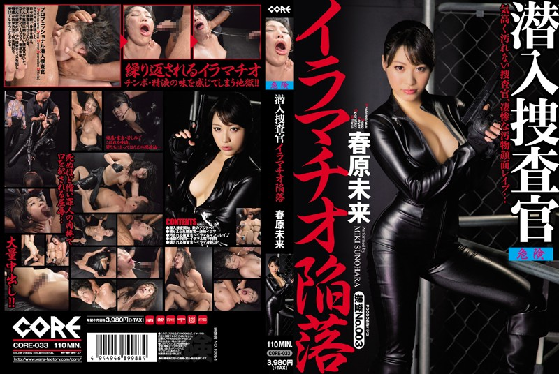 CORE-033 jav789 Undercover Investigation – Deep Throat Submission Miki Sunohara
