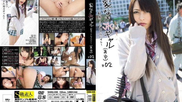 SABA-048 japanese porn High School Gal Runaways–Improvised Rough Part Time Job– #02