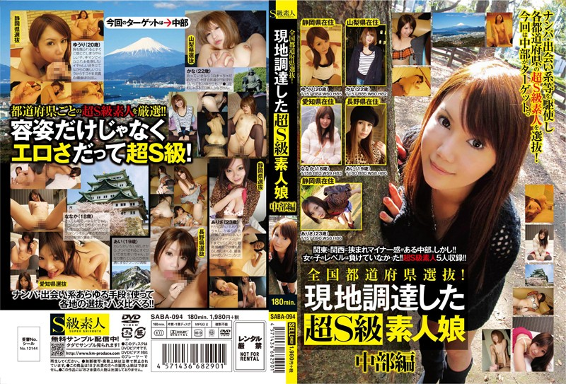 SABA-094 best asian porn Specially Selected From All Prefectures Nationwide! Locally Harvested Super Class Amateur Girls!