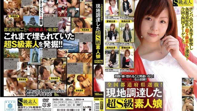 SABA-136 jav pov Selected From All Over The Country! Local S-Class Amateur Girls Shikoku Edition