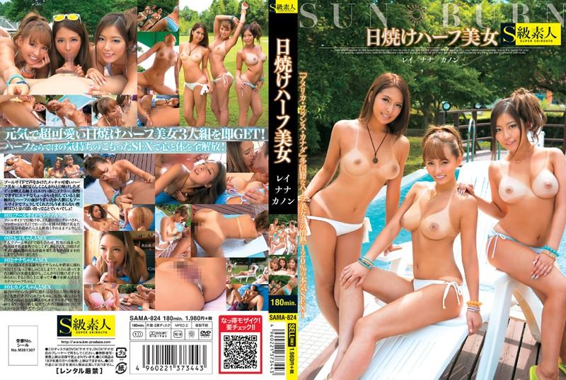SAMA-824 xnxx Tanned Biracial Beauty Rei, Nana, Kanon