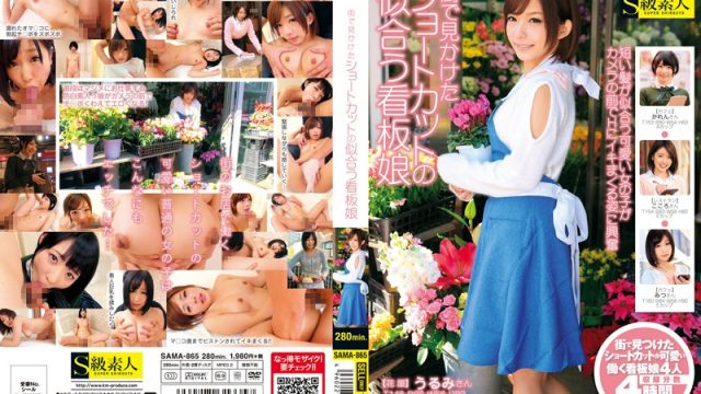SAMA-865 japanese adult video Short-Haired Girls Who Are The Drawing Cards For Their Shop