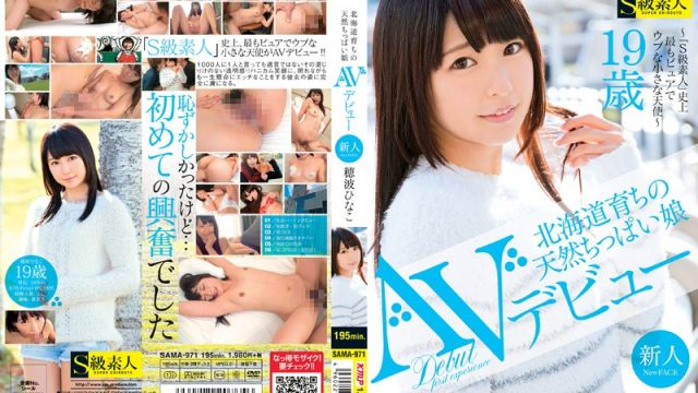 SAMA-971 xnxx The Ditsy Flat-Chested Girl From Hokkaido Makes Her Porn Debut. Hinako Honami