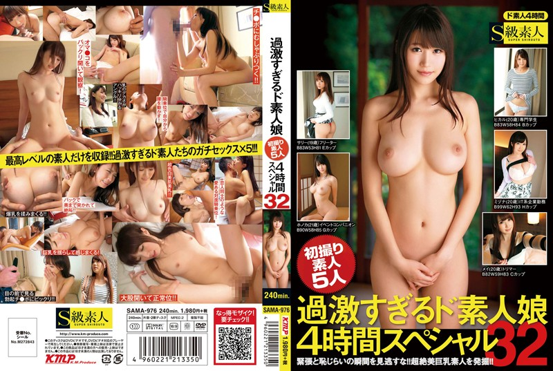 SAMA-976 jav pov Hard Come with Amateur Girls. 4 Hour Special 32