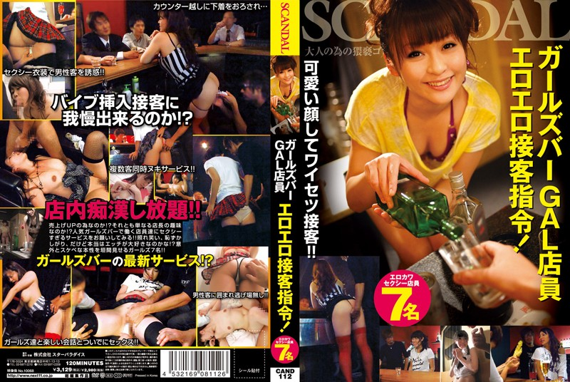 CAND-112 porn movies free Girls Bar GAL We Serve Our Customers In A Sexy Way!