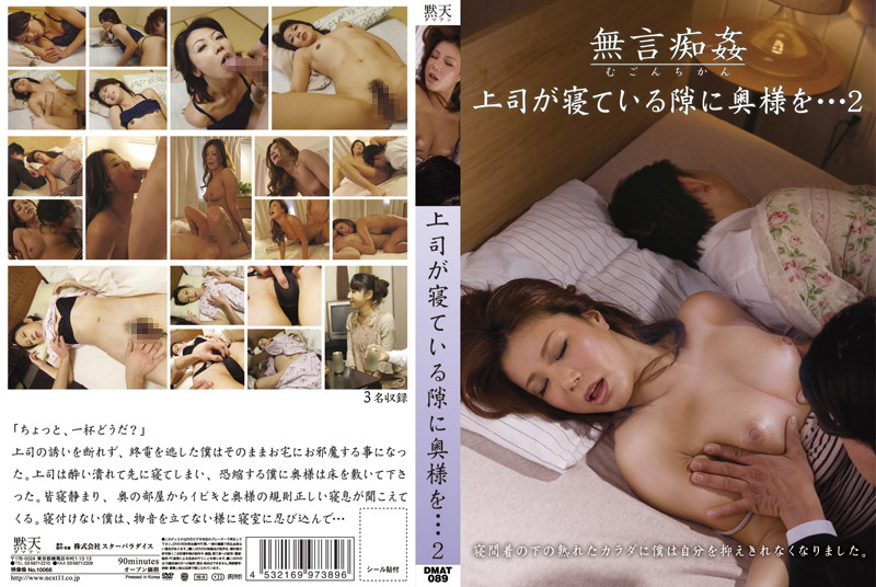 DMAT-089 porn xx Silent Molestation. I Will…. To My Boss's Wife While He Is Sleeping 2