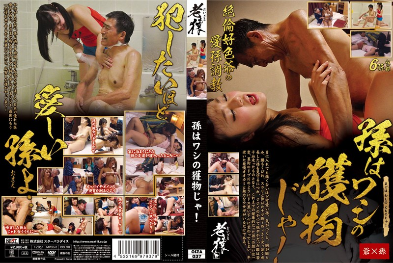 OIZA-037 hd asian porn My Granddaughter Is My Prey!