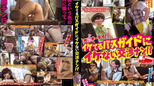 SPZ-752 jav hd streaming Naughty Pick Up Negotiations With A Hot Bus Tour Guide