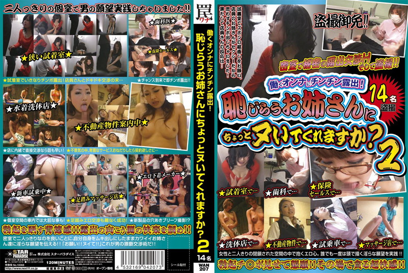 """WAN-207 japanese free porn Exposing Cock To A Working Woman! Asking A Shy Girl """"Will You Jerk Me Off?"""" 2"""