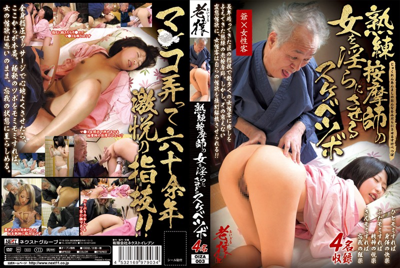 OIZA-003 jav video Seduced By An Experienced Masseuse